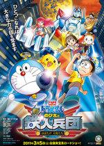 Doraemon2011